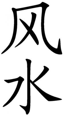 20090513182550-feng-shui